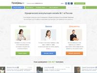 Правовед.ру: юридическая консультация онлайн