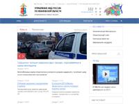 Фото: Органы внутренних дел Ивановской области