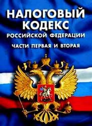 поправки в Налоговый кодекс РФ