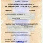 Материнский-капитал-в-2014-году