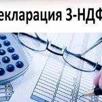 Налоговая-декларация-3-НДФЛ