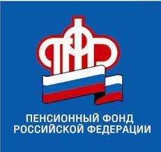 Отчетность в Пенсионный фонд России