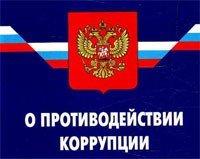 Противодействие-коррупции-в-Ивановской-области
