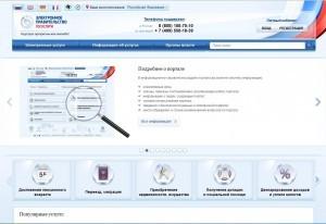 Фото: Единый портал государственных и муниципальных услуг.