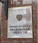 Фото: Старший специалист 1 разряда по работе  с компьютерной техникой прокуратуры Ивановской области