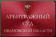 Онлайн приемная Арбитражного суда Ивановской области