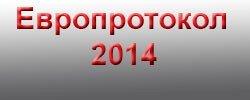 Фото: Какие изменения произошли в законе об ОСАГО в 2014 году ?