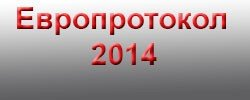 Европротокол-2014