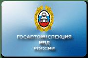 Госавтинспекция-МВД-России - интернет приемная