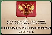 Написать обращение в Государственную Думу РФ
