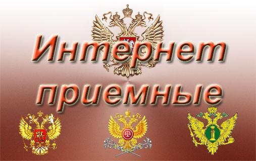 Интернет приемные органов власти РФ