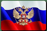 Интернет приемная президента РФ