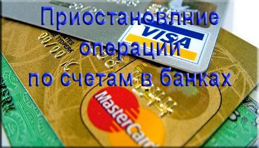 Приостановление-банковских-операций