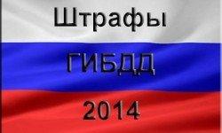 Штрафы-ГИБДД-2014