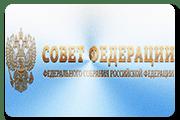написать обращение в Совет Федерации