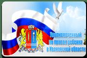 Уполномоченный-по-правам-ребенка Ивановской области
