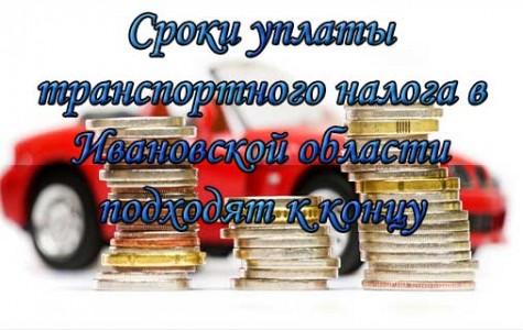 ставки транспортного налога по амурской области на 2014 года