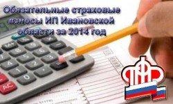 Страховые-взносы-Ип-Иваново