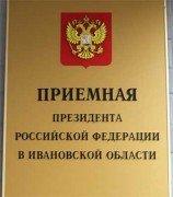 Фото: Прием граждан в приемной Президента Российской Федерации в Ивановской области.
