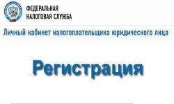 """Фото: Регистрация в сервисе """"Личный кабинет налогоплательщика юридического лица"""""""