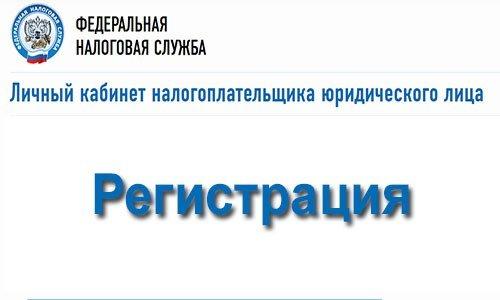 Личный кабинет налогоплательщика ооо регистрация порядок и сроки подачи налоговой декларации по ндфл