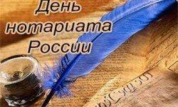 День-нотариата-России-2015