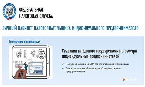 Фнс ип регистрация в личном кабинете регистрация ооо на адрес временной прописки