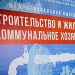 Строительная-выставка-в-Иваново-2015