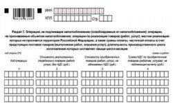 Фото: Новый порядок заполнения налоговой декларации по НДС