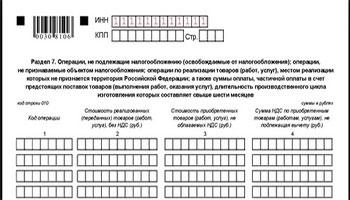 декларация-по-НДС-раздел-7