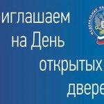 день-открытых-дверей-ФНС-Иваново