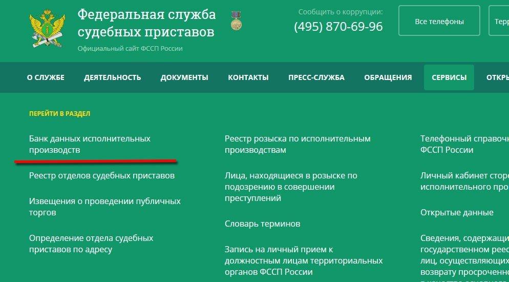 Судебные приставы иваново проверить долги по фамилии гражданский кодекс взыскание задолженности