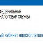 личный-кабинет-ФНС-для-граждан