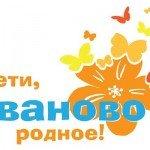 логотип-дня-города-Иваново-2015