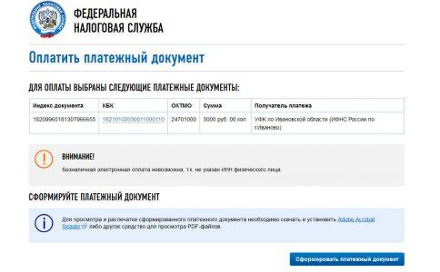 Фото: Как сформировать квитанцию на оплату налога? Заполняем и распечатываем квитанцию на сайте ФНС России.