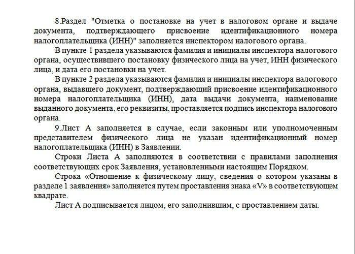 Фото: Бланк заявления о выдаче ИНН