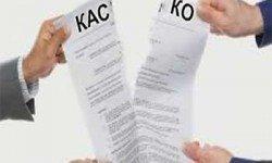 Фото: Досрочное расторжение договора КАСКО. Как вернуть деньги?