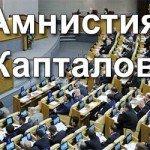амнистия-капиталов-2015