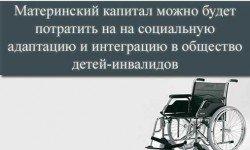 Материнский-капитал-2016