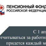 ежемесячная-отчетность-в-ПФР