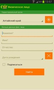 fssp-android2