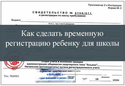 В школу по временной регистрации иваново миграционный учет в мои документы