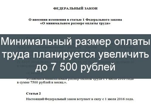 повышение МРОТ-с-1-июля-2016