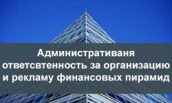 финансовые-пирамиды