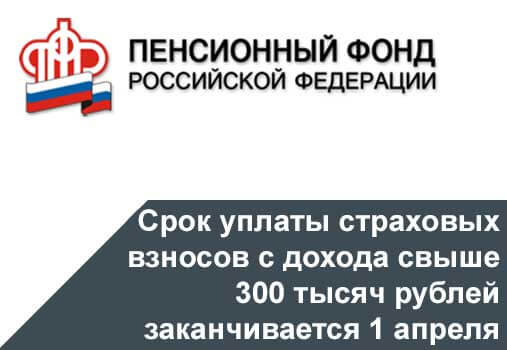 страховые взносы в пфр с дохода свыше 300 тысяч рублей