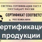 сертификация-продукции