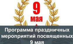 Фото: Программа мероприятий на 9 мая в Иванове
