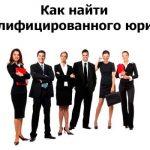 Как найти квалифицированного юриста