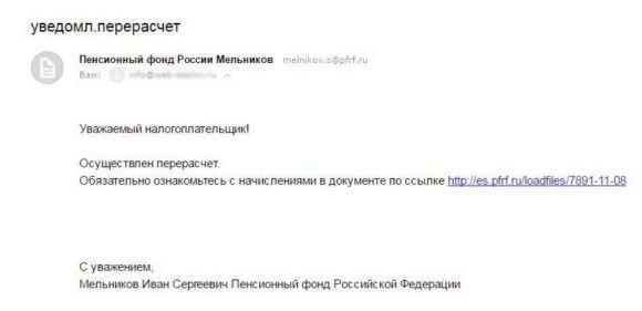 Письма с вирусами от имени ПФР