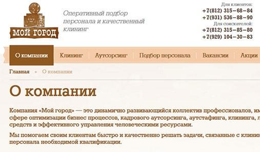 Аренда персонала в Санкт-Петербурге